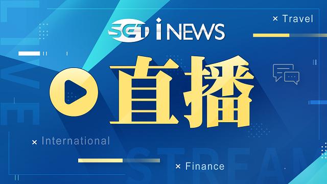 三立iNEWS新聞台直播