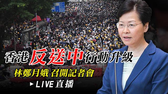 宣布撤回《逃犯條例》後 林鄭行會前見記者