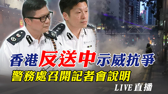 香港機場衝突不斷!警務處召開記者會說明