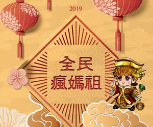2019全民瘋媽祖