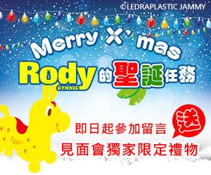 RODY的聖誕任務