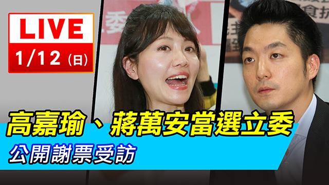 蔣萬安、高嘉瑜當選立委 公開謝票受訪