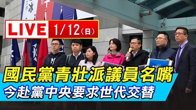 國民黨青壯派議員 今赴黨中央要求世代交替