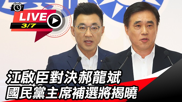 國民黨主席補選江啟臣大勝 郝龍斌宣布敗選