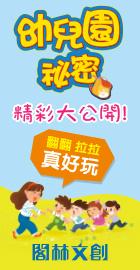 幼兒園秘密 精彩大公開!