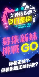 女神搜查線之夏日熱鬪!