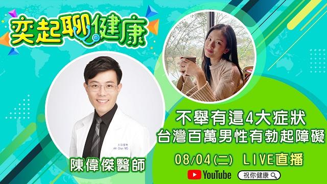 不舉有這4大症狀  台灣百萬男性有勃起障