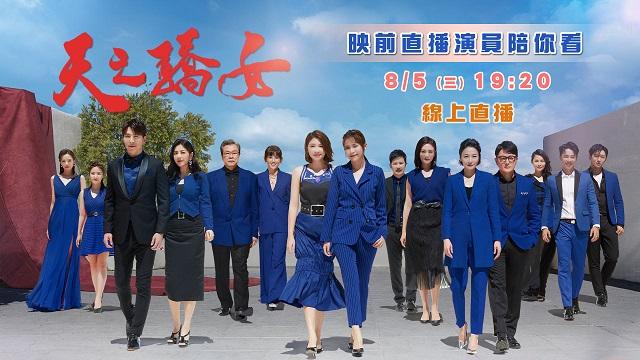 《天之驕女》今晚首播!黃少祺、韓瑜陪你看