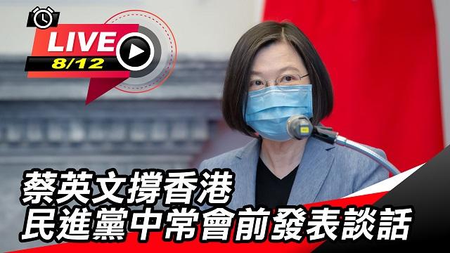 蔡英文撐香港 民進黨中常會前發表談話