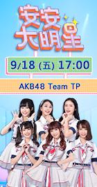 AKB48 TP甜美開唱