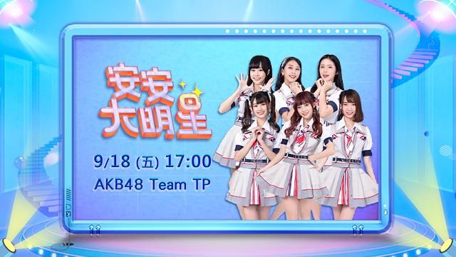 國民女團AKB48 Team TP開唱