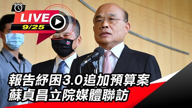 報告紓困3.0追加預算案 蘇貞昌媒體聯訪