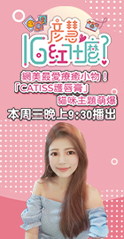 CATISS護唇膏/主題萌爆