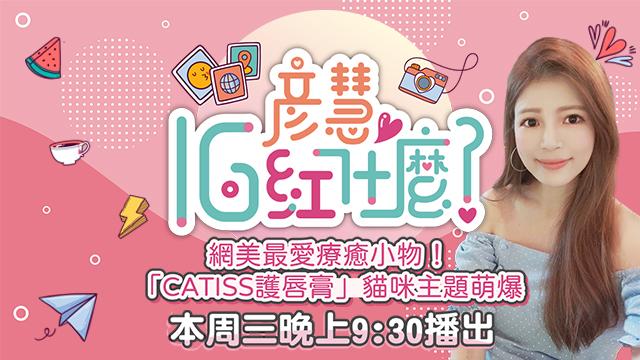網美最愛療癒小物!「CATISS護唇膏」