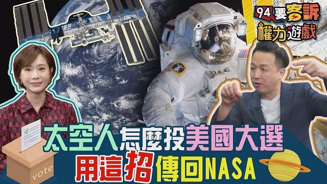 驚!美國大選前一天…有小行星將撞地球?!