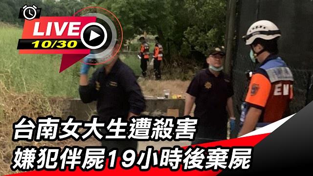 台南女大生遭殺害  嫌犯伴屍19小時棄屍
