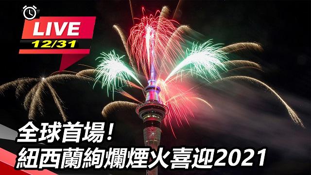 全球首場!紐西蘭絢爛煙火喜迎2021