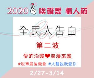2020唉礙愛情人節 第2波活動來囉!