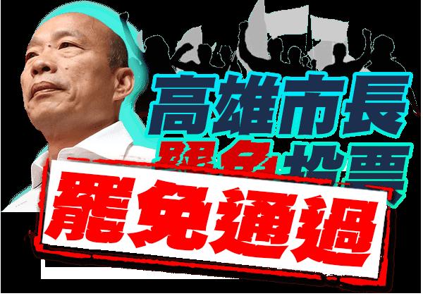 高雄市長罷免投票