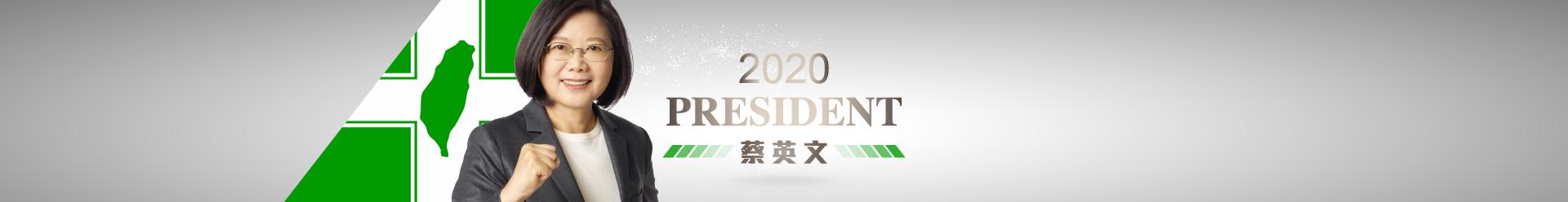 2020總統大選開票直播看三立LIVE | 第15任總統、副總統及第10屆立法委員選舉結果