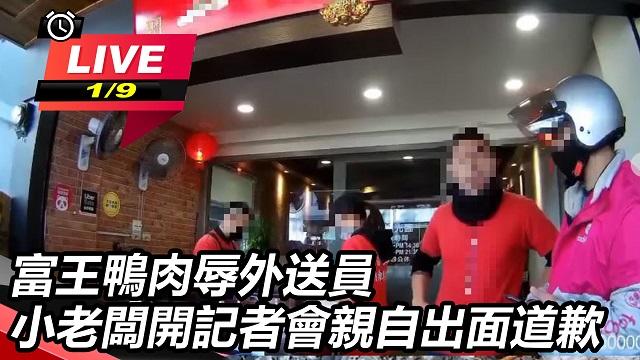 富王鴨肉辱外送員 小老闆開記者會親自道歉