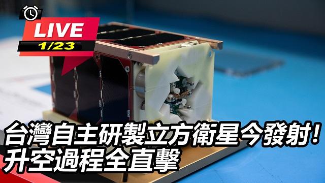 台灣自主研製立方衛星今發射!升空過程直擊