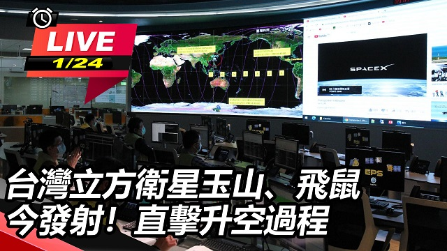 台灣立方衛星玉山、飛鼠今發射!直擊升空
