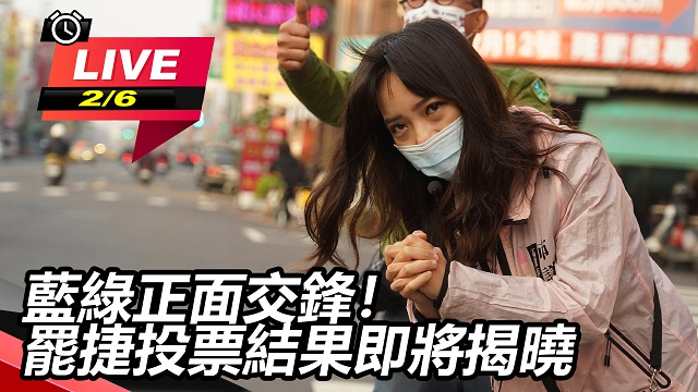 罷捷行動宣告失敗!黃捷留任鳳山