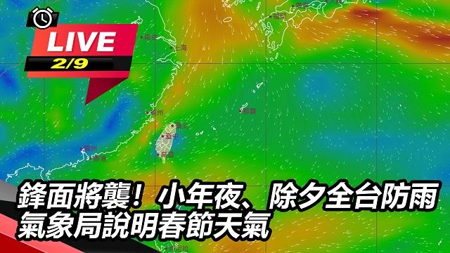 小年夜、除夕全台防雨  氣象局說明天氣