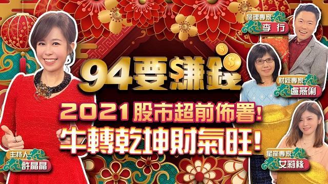 【94要賺錢】金牛迎春過年特別節目