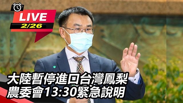 大陸暫停進口台灣鳳梨 農委會說明