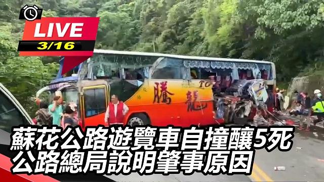 蘇花遊覽車自撞釀5死 公路總局說明