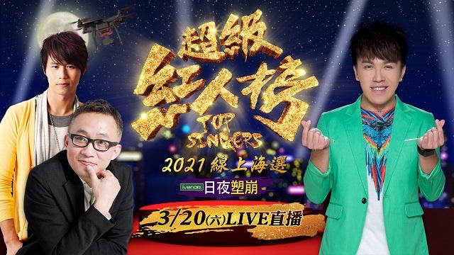 超級紅人榜2021線上海選