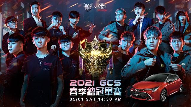 2021 GCS 春季 | 總冠軍賽