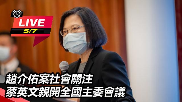 趙介佑案社會關注 蔡英文親開全國主委會議