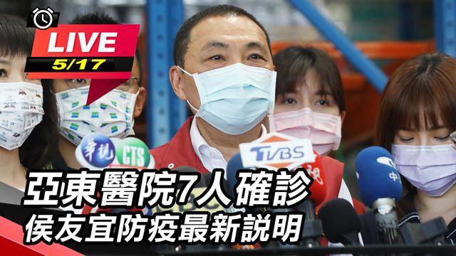 亞東醫院7人確診 侯友宜防疫最新說明