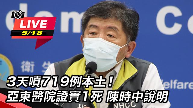 3天噴719例本土!亞東醫院證實1死