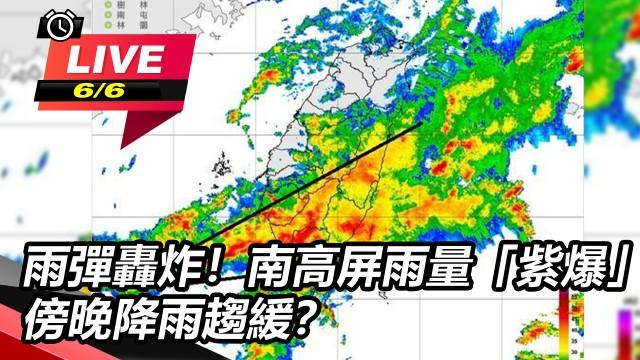 梅雨彈要停了!午後雨趨緩 氣象局說明