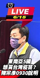 東南亞5國想買台灣疫苗?