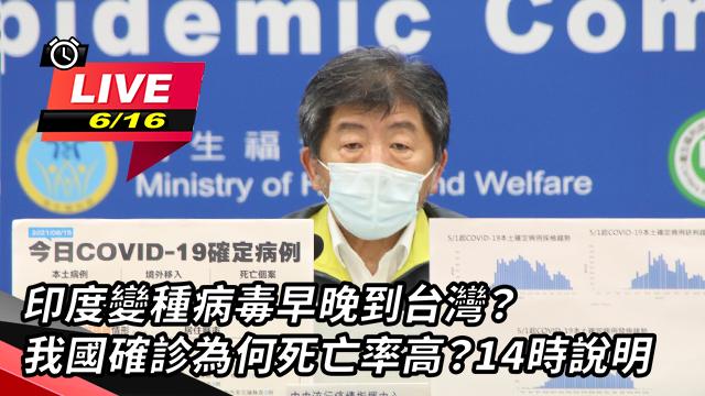 印度變種病毒早晚到台灣?我國確診死亡率高