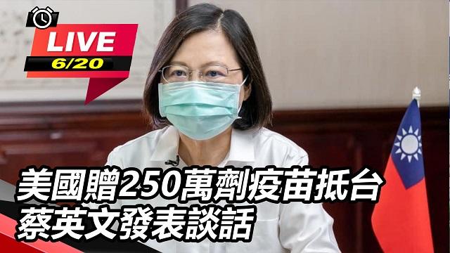 美國贈250萬劑疫苗抵台 蔡英文發表談話