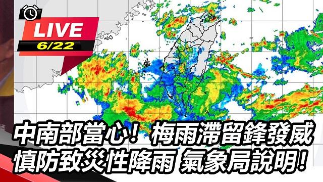 中南部當心!梅雨滯留鋒發威 氣象局說明