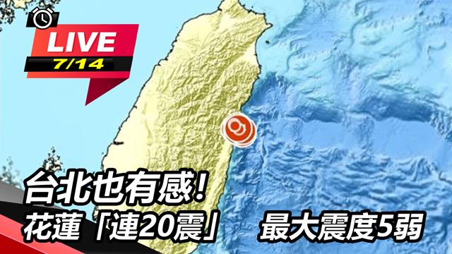 台北也有感!花蓮「連20震」最大震度5弱