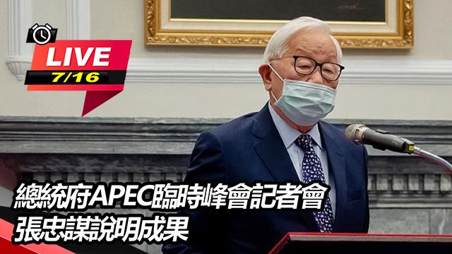 總統府APEC臨時峰會記者會 張忠謀說明