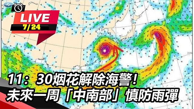 11:30烟花解除海警!中南部慎防雨彈