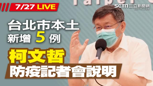 台北市本土病例+5 柯文哲最新防疫說明