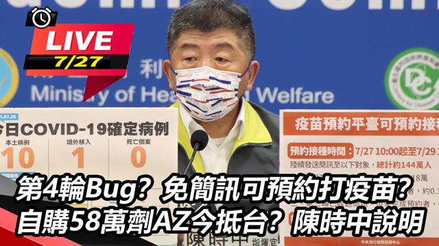 第4輪Bug?免簡訊可預約打疫苗?