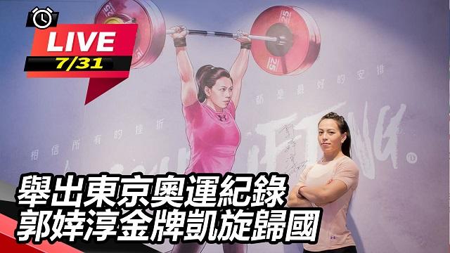 舉出東京奧運紀錄 郭婞淳金牌凱旋歸國