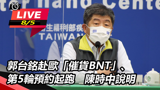 郭台銘赴歐「催貨BNT」、第5輪預約起跑