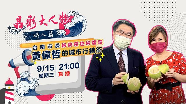 拚防疫也拚建設 台南市長黃偉哲的城市行銷